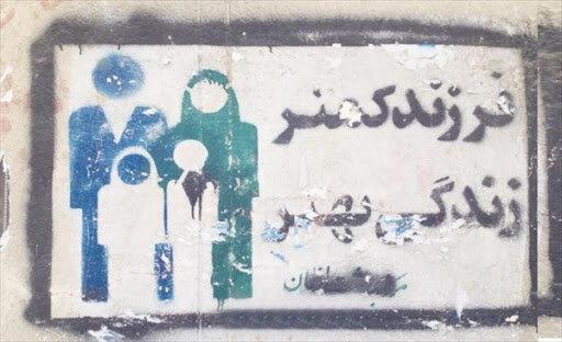 جمعیت ایران در وضعیت هشدار
