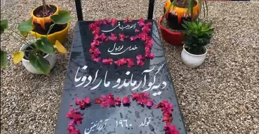 قبر دیه گو مارادونا در بوشهر : دیه گو آرام بخواب؛ تو همیشه قهرمانی!