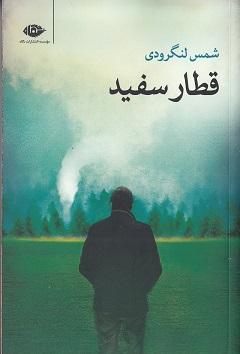 شمس لنگرودی، شاعر و هنرمند گفت: تنهایی، عشق و مرگ المانهایی هستند که همیشه در شعرهای من وجود دارد و در کتاب «قطار سفید» هم دیده میشود؛ با این حال آن امیدی که در کتابهای قبلی من وجود داشته در شعرهای این کتاب کمتر دیده میشود.