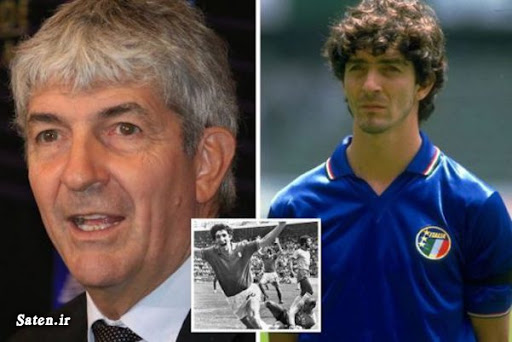 پائولو روسی قهرمان جام جهانی 1982 همراه با تیم ملی ایتالیا و برنده توپ طلا در سن 64 سالگی درگذشت.
