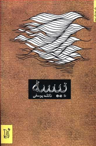 معرفی کتاب: رمان «بیسه» اثر نائله یوسفی