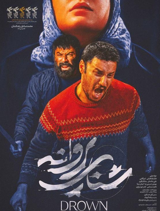 نسخه قاچاق فیلم شنای پروانه منتخب جشنواره قبلی فیلم فجر منتشر شد