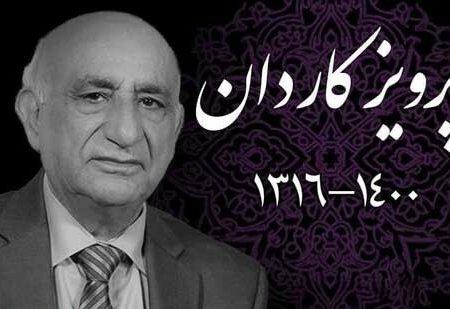 پرویز کاردان خالق شخصیت «مراد برقی» درگذشت